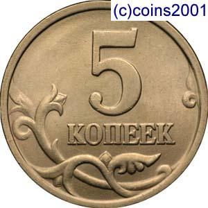 МОНЕТЫ РОССИИ - РАЗНОВИДНОСТИ 1997 - 5 КОПЕЕК