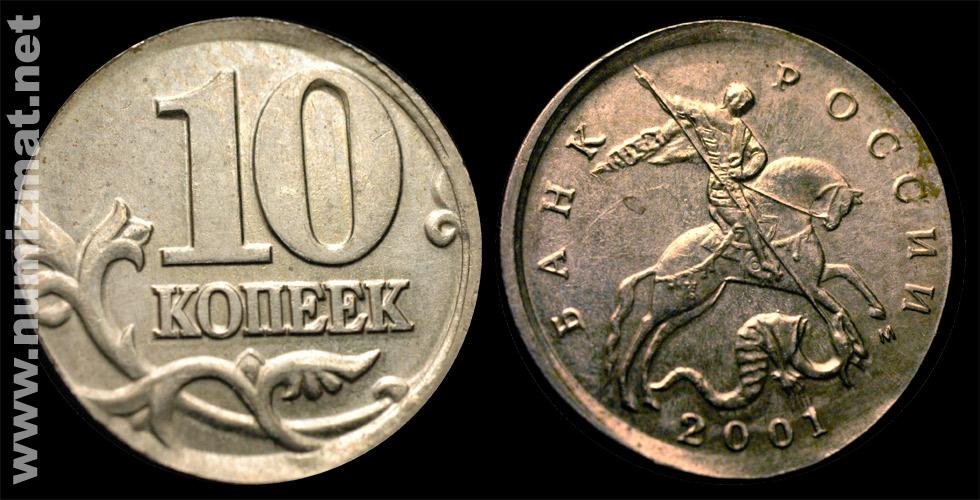 Галерея монет 10 рублей биметалл 1991 ммд цена